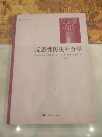 反思性历史社会学:社会与历史译丛