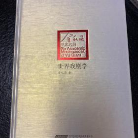余秋雨学术六卷:世界戏剧史
