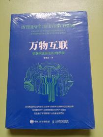 万物互联:物联网创新创业启示录  李晓妍