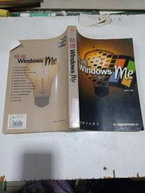 精通Windows Me,