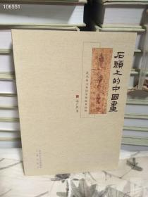 石头上的中国画:武氏祠汉画像石的故事诠释