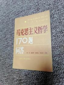 马克思主义哲学170题问答.