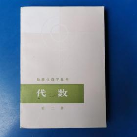 数理化自学丛书 代数 第二册