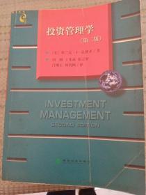 投资管理学(第二版)