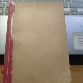 《鲁迅文学作品集》 征求意见本 (汉文学史纲要)没有封面