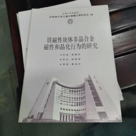 2007年上海大学博士学位论文. 铁磁性块体非晶合金磁性和晶化行为的研究
