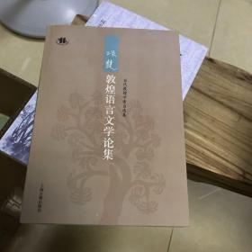 项楚敦煌语言文学论集