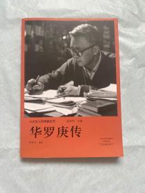 十大华人科学家丛书:华罗庚传
