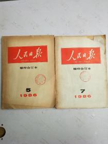 人民日报缩印合订本1986年{5和7}