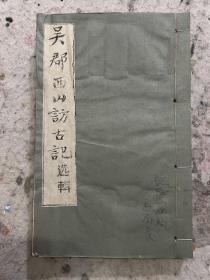 稀见油印本,吴郡西山访古记选辑,五卷一厚册全,苏州文献
