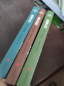北京城市副中心通州历史文化丛书 :浩瀚长河、璀璨星空、荟萃民间 全三本 精装