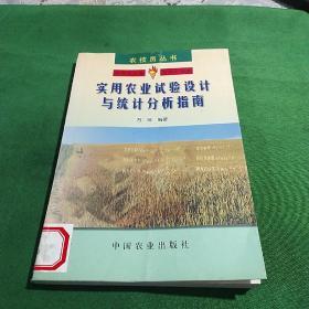 实用农业试验设计与统计分析指南——农技员丛书