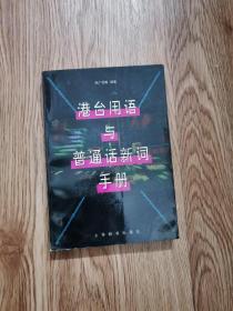 港台用语与普通话新词手册