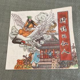 连环画八仙的故事:骑鹤的仙人