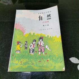 五年制小学课本(试用本) 自然  第二册