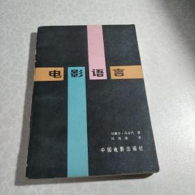 电影语言(中国电影出版社1980年版本)