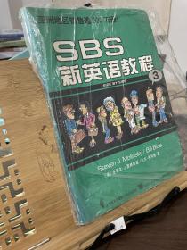 SBS新英语教程3