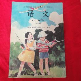 义务教育五年制小学教科书(实验本)语文、第三册