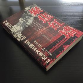 聚焦红墙-新中国第一代:开国五大书记