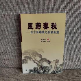 医药春秋:名中医鄢荣光医理医案(一版一印包正版)