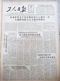 原版报纸 4开4版   工人日报  1957年8月10日 反右