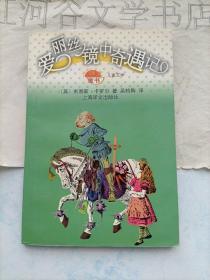 译文童书系列·儿童文学--爱丽丝镜中奇遇记