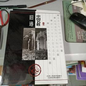 中国名胜旧迹上下卷