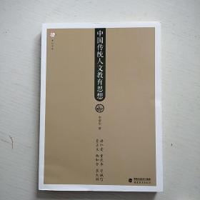 梦山书系:中国传统人文教育思想