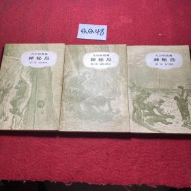 神秘岛 全三册