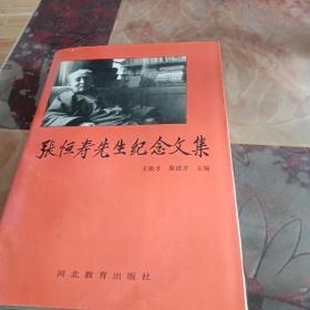 张恒寿先生纪念文集