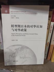 转型期日本的对华认知与对华政策(复旦大学中国周边外交研究丛书)