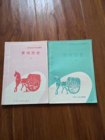貴州省初中鄉土教材:貴州歷史(上下)   無勾畫  21號柜
