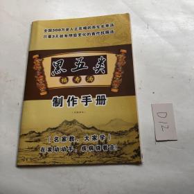 黑五类 福寿汤制作手册