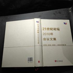 """""""21世纪论坛""""2010年会议文集"""