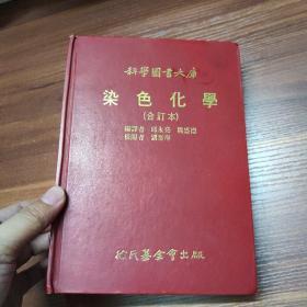 科学图书大库 染色化学(合订本)精装
