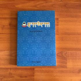 藏传佛教八关斋戒 : 藏文