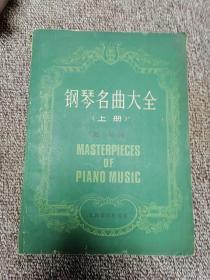 钢琴名曲大全(上下)