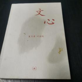 文心:中学图书馆文库