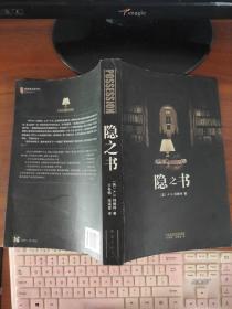 隐之书 [英]A·S·拜雅特  南海出版公司