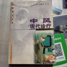 中风现代诊疗