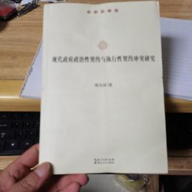 现代政府政治性契约与执行性契约冲突研究,库存书,没有翻阅