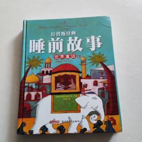拉鲁斯经典睡前故事:世界童话卷   精装     一版一印