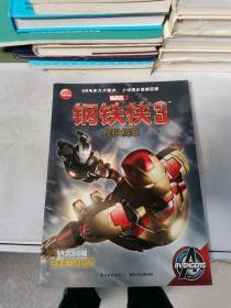 钢铁侠3-终极档案(电影同步,终极巨献)【满30包邮】