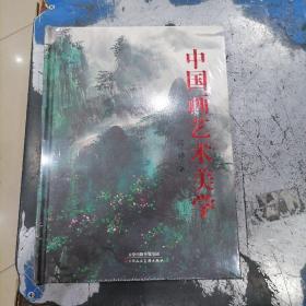 中国画艺术美学