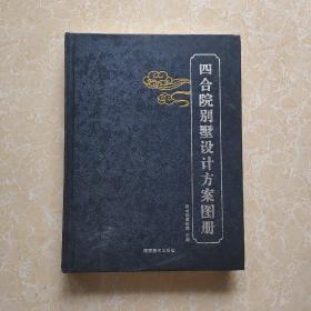 四合院别墅设计方案图册  正版品好书内干净