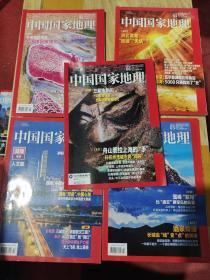 中国国家地理2021年 【2/3/4/5/6】共五本合售