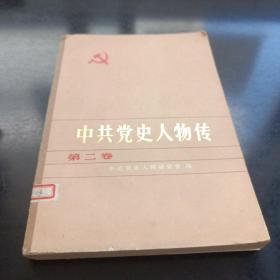 中共党史人物传(第二卷)
