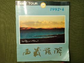 西藏旅游   1992 4  主题:十七世噶玛巴活佛坐床记,藏族膳食特点,西藏佛教故事!