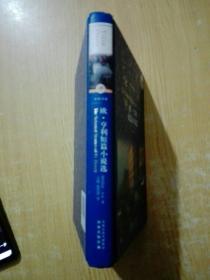 经典译林:欧·亨利短篇小说选