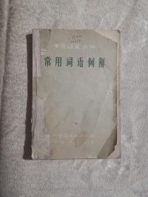 常用词语例解(59年1版1印)